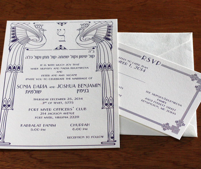 index of gallery img chicago Jewish Wedding Invitations Chicago bilingual jewish wedding invitations chicago jpg jewish wedding invitations chicago